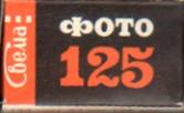 Svema 125 35mm